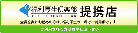 fukurikoseiclub